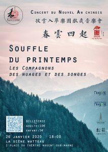 printemps chinois 26 janvier 2020 Nogent-sur-Marne